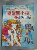 【書寶二手書T1/少年童書_WFN】春春期小孩的秘密日記_樸慶銀