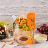 廣達香 橙汁水果沙拉醬(250g)