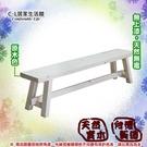 【 C . L 居家生活館 】HL-1060A 實木長板凳/實木傢俱-台灣製造,品質保證