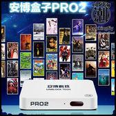安博盒子 第二代 UPRO2 藍芽智慧電視盒 (X950) 【TCPRO】