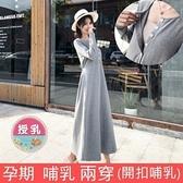 漂亮小媽咪 韓國洋裝 【D5088】 修身 顯瘦 開襟 長袖 長裙 孕婦洋裝 孕婦裝 孕婦裙 長洋裝 []