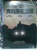挖寶二手片-Y110-095-正版DVD-電影【奔向黑夜盡頭】-德瑞克飛利浦斯 傑森威爾斯 卡麥蓉理查森(直