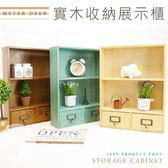 置物櫃 原木質實木製格層抽屜式桌面收納櫃 簡約鄉村風格 居家收納壁掛展示架  -米鹿家居