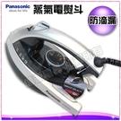 【信源】全新〞Panasonic 國際牌蒸氣電熨斗《NI-W650CS》*耐刮/耐磨/不沾黏*免運費*