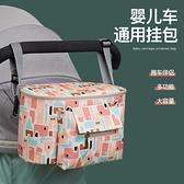 嬰兒車掛包寶寶推車掛袋通用溜娃遛娃神器配件置物袋儲物筐收納籃 童趣屋