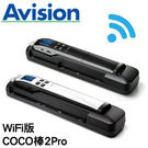 AVISION 虹光 行動 CoCo棒2 WiF PRO i版 專業版 手持式掃描器 商圈獨賣