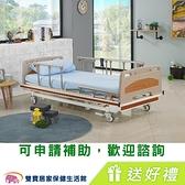 立新 電動病床 MM-333 贈四樣好禮 三馬達電動床 鋼板病床 三馬達護理床 居家用照顧床 復健床 MM333