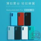 Redmi K40超薄全包pp磨砂保護硬殼紅米k40pro手機殼超輕【輕派工作室】