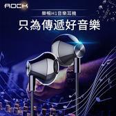 ROCK 智能控制 音樂耳機 樂暢H1 音樂立體聲耳機 半入耳式 平板 音樂耳機 手機耳塞 廣泛通用 耳機