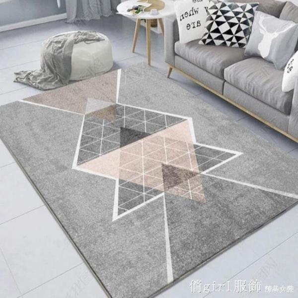 地毯 ins風北歐客廳地毯沙發茶幾墊丨大可愛面積飄窗臥室床邊毯地墊滿鋪-NNJ13474地毯【快速出貨】