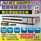 大毛生活館★【CHICHIAU】8路AHD 1080P混搭型相容數位類比鏡頭 高畫質遠端數位監控錄影機-DVR