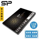 SP A58 128GB 2.5吋 SATA III SSD固態硬碟 低耗能 耐衝擊 無噪音 低延遲 廣穎