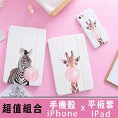 【套裝組合】蘋果 IPad Air Mini Pro IPhone8 i7 i6s 手機殼 硬殼 防摔 平板皮套 斑馬 長頸鹿 泡泡白色系列