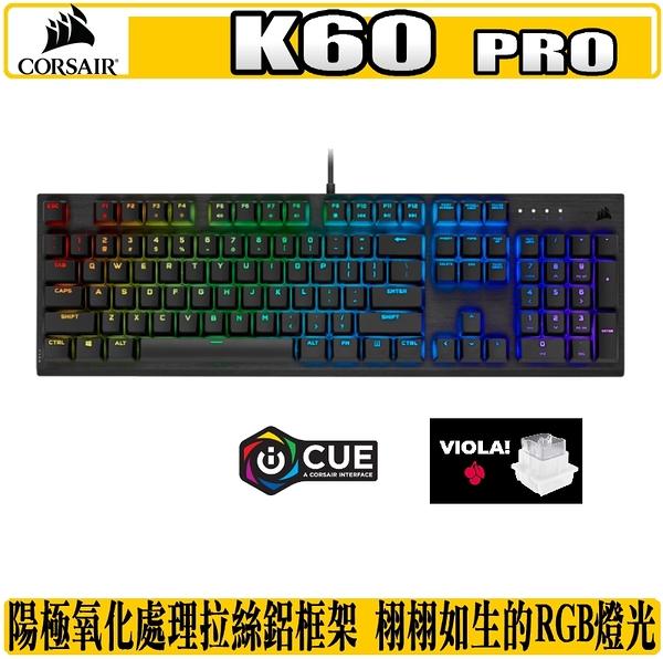 [地瓜球@] 海盜船 Corsair K60 RGB PRO 機械式 鍵盤 CHERRY VIOLA