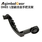 黑熊數位 DH03 L型鋁合金手把支架 輔助握把 相機手把 錄影 攝影棚 配件 戶外 鋁合金