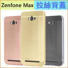 拉絲背板 華碩ASUS ZenFone Max ZC550KL 手機套 電鍍鏡面 防摔 ZC550KL 手機殼 金屬邊框 背蓋