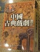 (二手書)中國古典戲劇選注