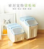 寵物飼料桶儲糧桶狗糧貓糧密封收納存儲桶防潮【步行者戶外生活館】