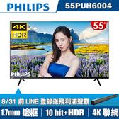 (LINE登錄送聲霸+送2好禮)PHILIPS飛利浦55吋4K HDR纖薄聯網液晶+視訊盒55PUH6004