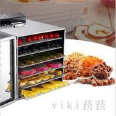 6層家用不銹鋼220v乾果機水果蔬菜牛肉脫水風干機臘腸食品食物烘干機 nm3348 【VIKI菈菈】