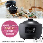 日本代購 空運 日本製 長谷園 × Siroca SR-E111 全自動炊飯土鍋 伊賀燒土鍋 電鍋 3人份
