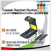 Topeak Ratchet Rocket Lite NTX棘輪板手&4_5_6Nm 扭力板手套筒