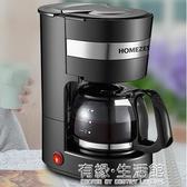 美式煮咖啡機家用辦公室多功能全自動滴漏式小型迷你煮咖啡壺AQ 有緣生活館
