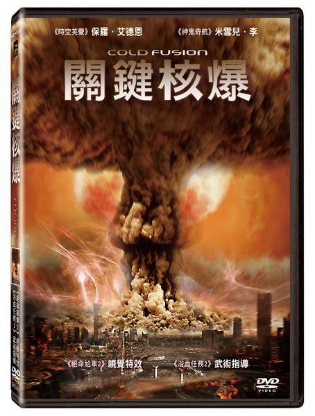 關鍵核爆 DVD (音樂影片購)
