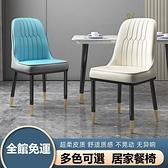椅子 簡約現代餐椅輕奢椅子家用靠背椅北歐餐桌椅休閒椅咖啡椅酒店軟包【八折搶購】