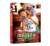 我的冠軍老爸 DVD (OS小舖)