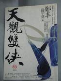 【書寶二手書T7/武俠小說_LKT】天觀雙俠 (卷四)_鄭豐