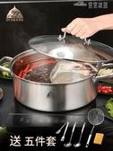 (快出) 鴛鴦火鍋鍋具304不銹鋼火鍋鍋家用電磁爐專用火鍋盆一體涮羊肉YYJ