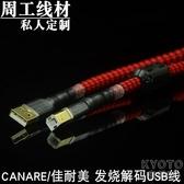 USB線材 日本佳耐美無氧銅解碼器聲卡線DAC數據線A扁口B方發燒級USB音頻線 遇見初晴