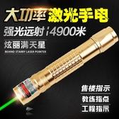 鐳射筆 大功率激光手電綠光滿天星激光燈鐳射燈售樓沙盤筆教鞭筆遠射 下殺85折