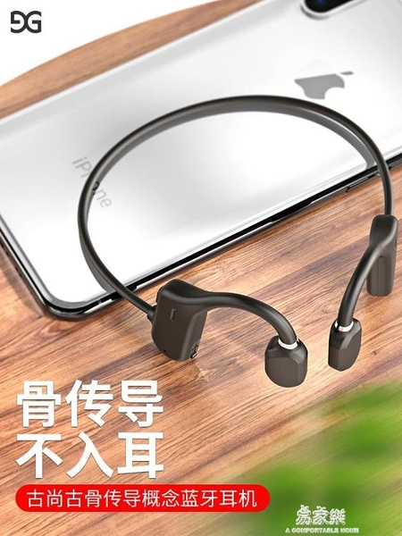 藍芽耳機 不入耳無線藍芽耳機雙耳運動跑步骨傳導掛耳式新概念掛脖式防水超長 易家樂