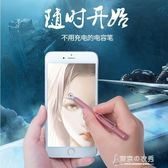 電容筆細頭安卓繪畫高精度觸摸屏通用步步高家教機觸控筆 東京衣秀