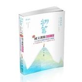 國文測驗加強版公文格式用語及應用文精要(初等五等)CM45
