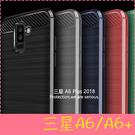 【萌萌噠】三星 Galaxy A6/A6+ plus (2018) 類金屬碳纖維拉絲紋保護殼 軟硬組合款 全包矽膠軟殼 手機殼