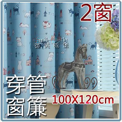 【微笑城堡】卡通貓咪X2窗|免費修改高度 臺灣加工|寬100X高120cm|遮光窗簾 門簾|特價