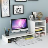 電腦顯示器台式桌上屏幕底座增高架子 辦公室簡約收納置物架支架