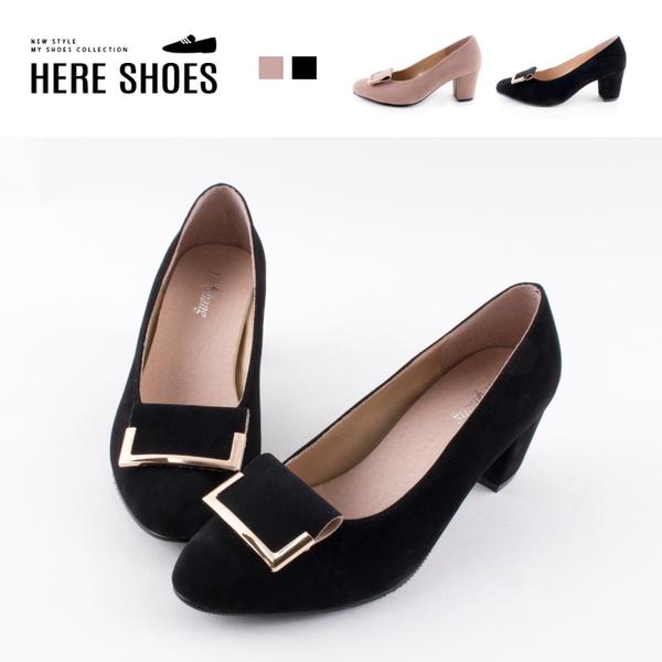 [Here Shoes]MIT台灣製 6CM跟鞋 優雅氣質金屬飾釦 絨面尖頭粗跟鞋 高跟鞋 OL上班族-KG2016