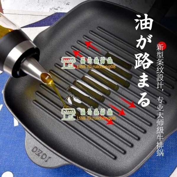 鐵鍋牛排煎鍋條紋煎牛排鍋無涂層家用小電磁爐平底不粘鍋【樹可雜貨鋪】