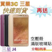 三星 Samsung J4 手機,送 空壓殼+滿版玻璃保護貼,分期0利率
