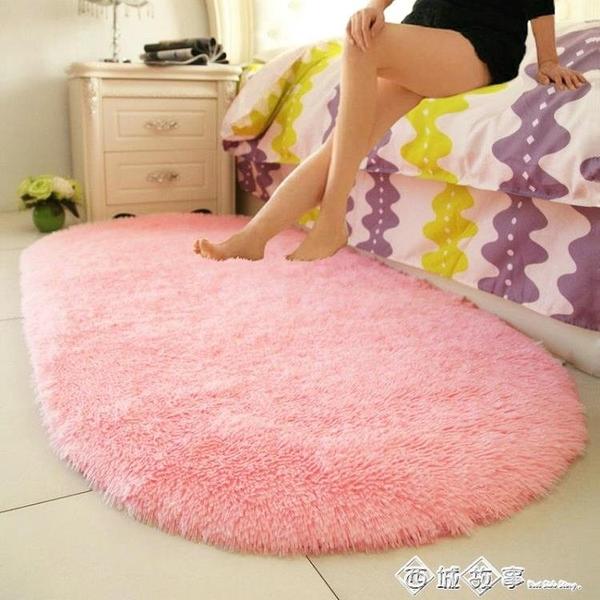 床邊地毯橢圓形現代簡約臥室地墊客廳滿鋪房間可愛美少女公主地毯 西城故事