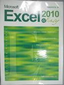 【書寶二手書T7/電腦_ZCW】Microsoft Excel 2010 超 Easy_施威銘研究室_無光碟