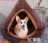 寵物狗狗窩小型犬可拆洗蒙古包封閉式冬天保暖狗屋貓窩房子用品 3C優購