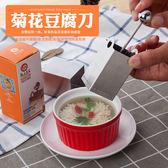 不銹鋼菊花豆腐刀模具菊花豆腐文思豆腐絲刀DIY模具廚用小工具