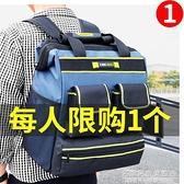 雙肩工具包多功能電工工具包帆布大加厚維修安裝工具袋收納背包 NMS名購居家