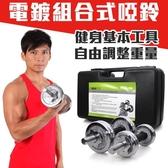 MDBuddy 電鍍組合式啞鈴(健身 重訓 10公斤