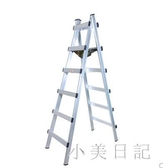 加厚家用便攜鋁合金人字梯室內裝修腳踩木工移動走梯子 aj6266『小美日記』